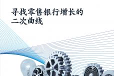 2020年中国银行业CEO夏季刊_000001.png