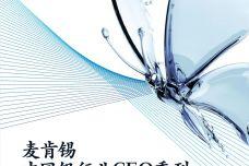 2020年中国银行业CEO春季刊_000001.jpg