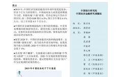 2020年中国银行中国经济金融展望报告_000001.jpg