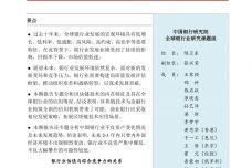 2020年中国银行全球银行业展望报告_000001.jpg
