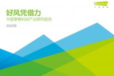 2020年中国零售科技行业研究报告_000001.png