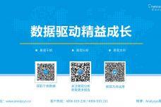2020年中国音频产业生态发展分析_000032.jpg