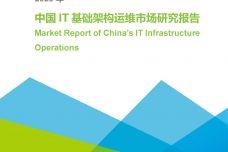 2020年中国IT基础架构运维市场研究报告_000001.jpg