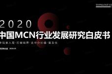 2020年中国MCN行业发展研究白皮书_000001.jpg