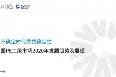 2020年中国PE二级市场发展趋势及展望报告_page_01.png