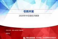 2020年中宏观经济展望_page_01.png