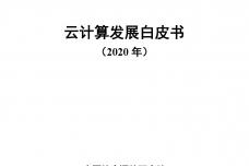 2020年云计算发展白皮书_000001.png