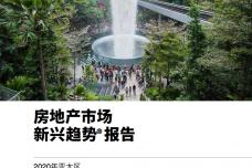 2020年亚太区房地产市场新兴趋势报告_page_01.png