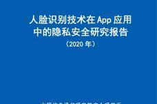 2020年人脸识别技术在App应用中的隐私安全研究报告_000001.jpg