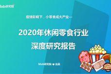 2020年休闲零食行业深度研究报告_000001.jpg