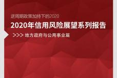 2020年信用风险展望报告-地方政府与公用事业篇_page_01.png