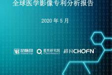 2020年全球医学影像专利分析报告_000001.jpg