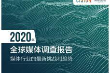 2020年全球媒体调查报告_000001.jpg