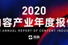 2020年内容产业年度报告_000001.jpg