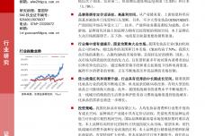 2020年化妆品行业深度报告_000001.png