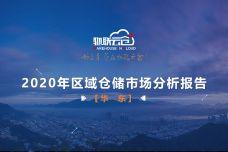 2020年区域仓储市场分析报告-华东篇_000001.jpg