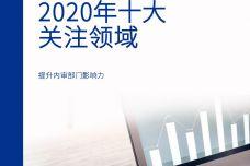 2020年十大关注领域_000001.jpg