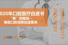 2020年口腔医疗白皮书_000001.png