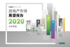 2020年大中华区房地产市场展望报告_000001.jpg