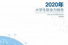 2020年大学生就业力报告_000001.png