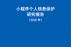 2020年小程序个人信息保护研究报告_000001.png