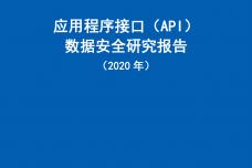 2020年应用程序接口(API)数据安全研究报告_000001.png