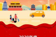 2020年度春运出行预测报告_000001.jpg