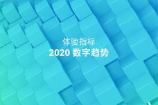 2020年数字趋势报告_000001.jpg