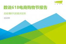 2020年数说618电商购物节报告_000001.png