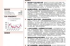 2020年新能源汽车海外系列之特斯拉专题研究_page_01.png