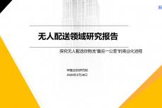 2020年无人配送领域研究报告_000001.png