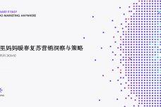 2020年暖春复苏营销洞察与策略_000001.jpg