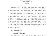 2020年物流与供应链企业复工达产营商环境调查报告_000001.jpg