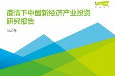 2020年疫情下中国新经济产业投资研究报告_000001.jpg