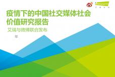 2020年疫情下的中国社交媒体价值分析报告_000001.png