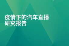 2020年疫情下的汽车直播研究报告_page_01.png