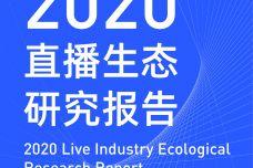 2020年直播生态研究报告_000001.jpg