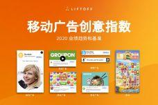 2020年移动广告创意指数报告_000001.jpg