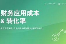 2020年移动财务应用报告_000015.jpg