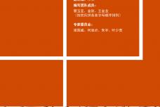 2020年第一季度中国上市银行业绩分析_000002.png