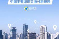 2020年第一季度中国主要城市交通分析报告_000001.jpg