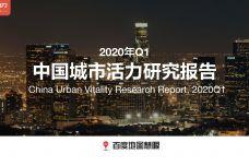2020年第一季度中国城市活力研究报告_000001.jpg