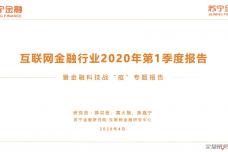 2020年第一季度互联网金融行业报告暨金融科技战疫专题报告_page_01.png