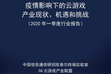 2020年第一季度疫情影响下云游戏产业现状、机遇和挑战_000001.jpg