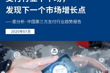 2020年第三方支付行业趋势报告_000001.png