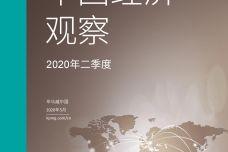 2020年第二季度中国经济观察报告_000001.jpg