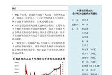 2020年第二季度全球经济金融展望报告_000001.jpg