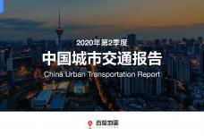 2020年第2季度中国城市交通报告_000001.png