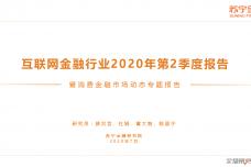 2020年第2季度互联网金融行业报告_000001.png