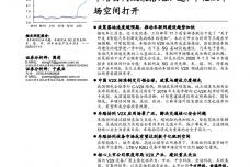 2020年车路协同行业专题报告_page_01.png